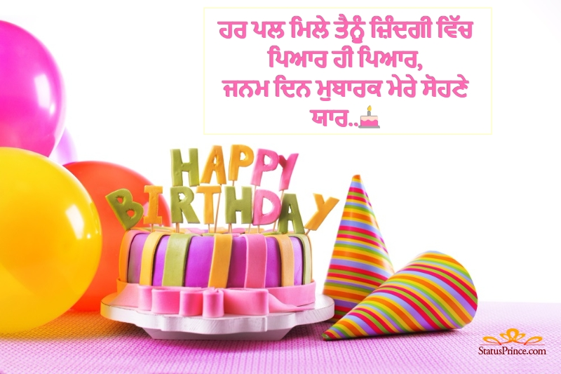 Happy Birthday Brother Quotes In Punjabi: Punjabi Birthday Messages Wallpaper Number #5930