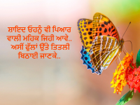 Punjabi  Punjabi Romantic wallpaper