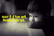 Punjabi  ਪੰਜਾਬੀ Songs Lines wallpaper