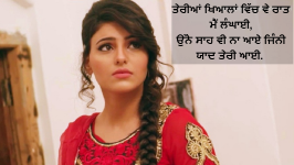 Punjabi  Specially for Girls wallpaper