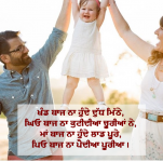 Fathers DAY Punjabi wallpaper