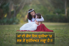 ਮਾਂ wallpaper  , Punjabi mother wallpaper