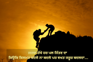 Motivational Punjabi status in Punjabi | New collection of Best Status