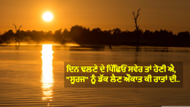 ਪੰਜਾਬੀ Songs Lines wallpaper