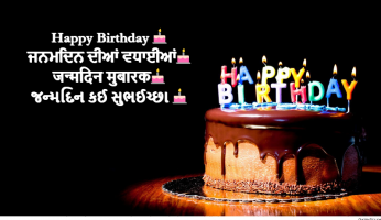 New Collection Of Birthday Wishes In Punjabi Language Best Quotes