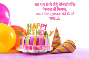 New collection of Birthday Wishes in Punjabi language | Best