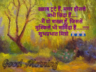 good morning hindi love image