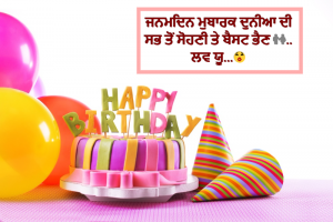 New collection of Birthday Wishes in Punjabi language | Best Quotes