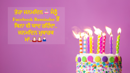 Punjabi Birthday Messages wallpaper  for mothers