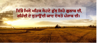 Punjabi Deshbhagti Wallpapers wallpaper
