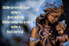 Mother quotes in Punjabi  wallpaper