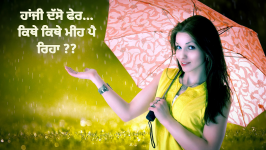 Barish Quotes wallpaper