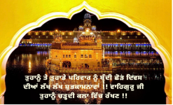 Punjabi Diwali messages wallpaper
