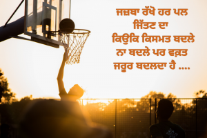 Motivational Punjabi status in Punjabi | New collection of