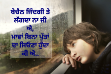 sad Mother day  in Punjabi  wallpaper