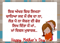 Happy Mothers day  in Punjabi  wallpaper
