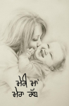 Mother  day quotes in Punjabi  wallpaper