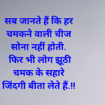 hindi thought for the day