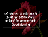 good morning t image hindi