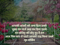 good morning and hindi