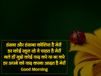 good morning hindi updesh
