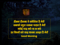 good morning ji hindi
