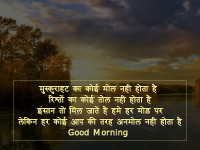 good morning of hindi suvichar