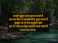 good morning hindi thought photo