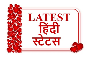 Latest Hindi Quotes