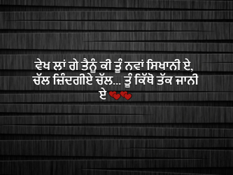 Amazing Punjabi Quote wallpaper