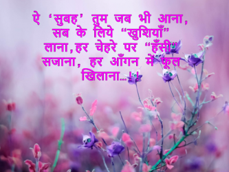 Hindi wallpaper quotes from शुभ प्रभात