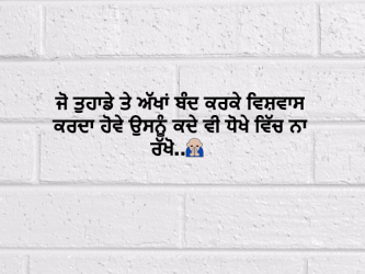 Punjabi  wallpaper quotes from ਸਿਆਣਪ ਦੀਆਂ ਗੱਲਾਂ