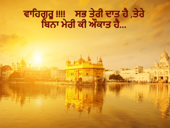 Punjabi  wallpaper quotes from ਧਾਰਮਿਕ