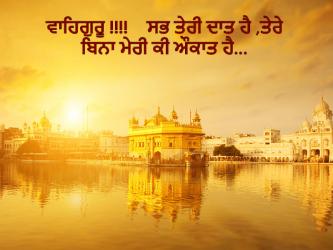 Punjabi  wallpaper quotes from ਧਾਰਮਿਕ