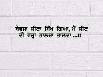 Punjabi  wallpaper quotes from ਜਿੰਦਗੀ