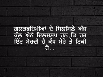 Punjabi  wallpaper quotes from ਸ਼ਾਇਰੀ