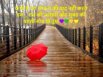Hindi wallpaper quotes from Hindi Romantic