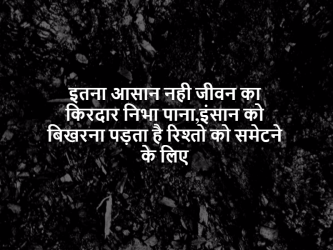 Hindi wallpaper quotes from शायरी