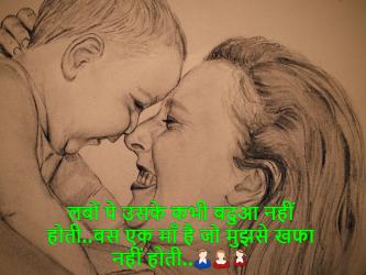 Hindi माँ  wallpaper