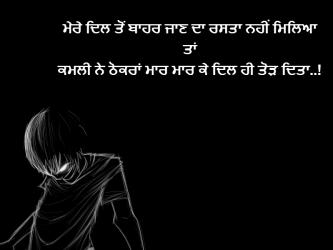 Punjabi  Sad Punjabi wallpaper