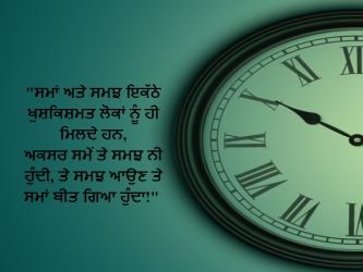 Punjabi  Motivational Punjabi wallpaper