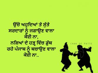 Punjabi  ਪੰਜਾਬੀ  ਸੱਭਿਆਚਾਰ wallpaper