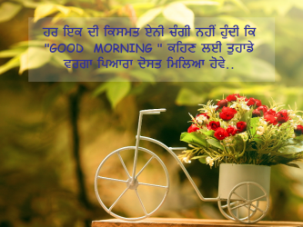 Punjabi  Good Morning Punjabi wallpaper