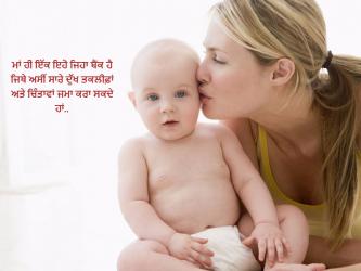 Punjabi  Mother Love wallpaper