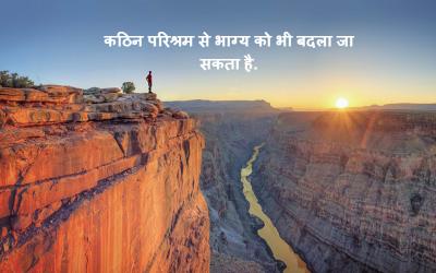 hindi thoughts google