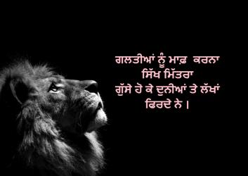 Punjabi  ਗੱਲ ਪਤੇ ਦੀ wallpaper