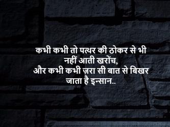 Hindi शायरी  wallpaper