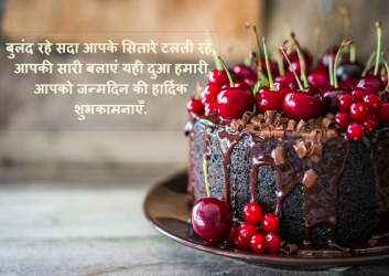 Hindi जन्मदिन स्पेशल  wallpaper