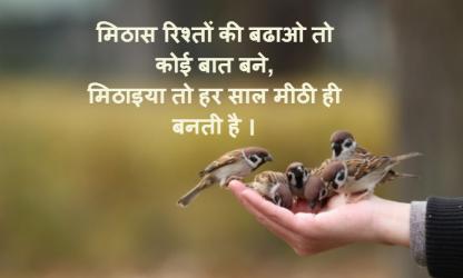 Hindi अच्छे विचार  wallpaper