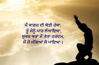 Punjabi  ਧਾਰਮਿਕ wallpaper